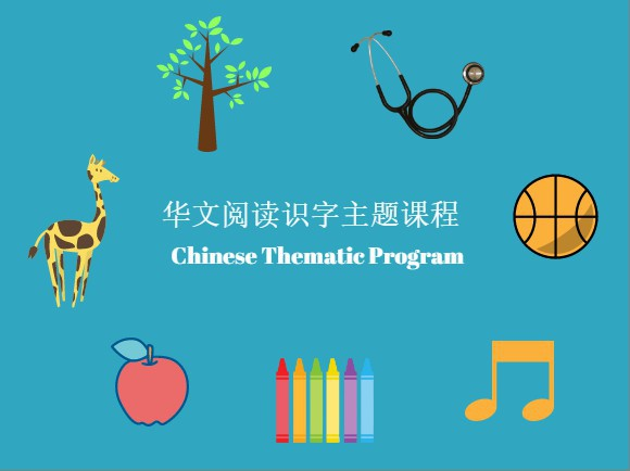 Chinese Thematic Programme