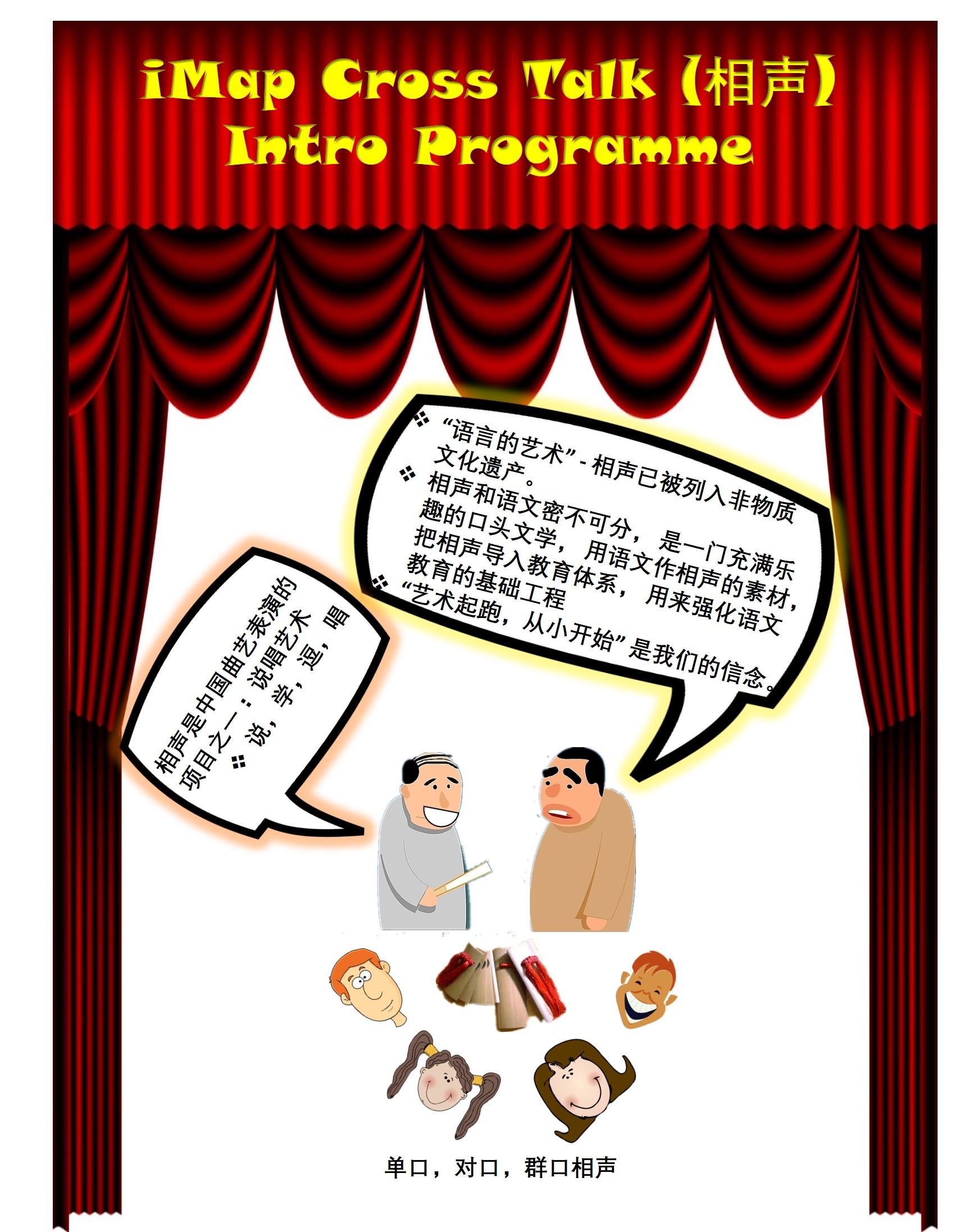 iMap Cross Talk (相声) Intro Programme